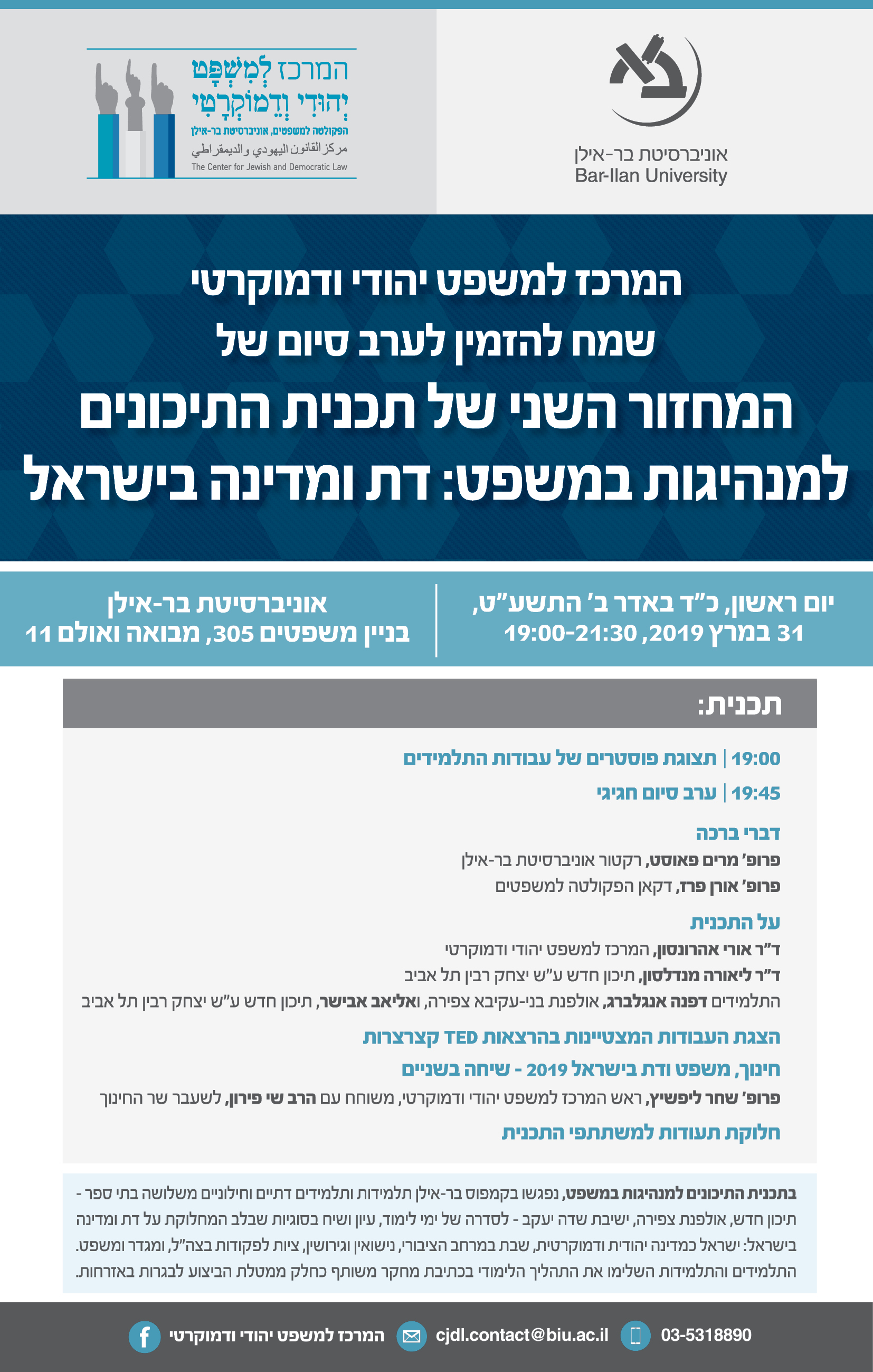 Bar Ilan Faculty of law_High school_inv_BIZ_CONV_20190710181630.865.jpg